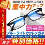 ブルーライトカットメガネ UVカット 紫外線カット パソコンメガネ 眼鏡 度なし 超軽量 ブルーライト 男女兼用 おしゃれ 伊達眼鏡 伊達めがね 在宅ワーク