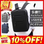 リュック ビジネスリュック 多機能 バックパック USBポート PCポケット 15.6インチ A4 防水 撥水 2WAY 通勤 通学 パソコン 旅行 出張 軽量 メンズ レディース