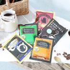 ドリップコーヒー 5種お試し50杯セット