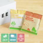 ギフト カフェインレス デカフェ ドリップコーヒー2種類24杯詰め合わせセット 珈琲 gift