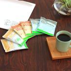 ドリップコーヒー ドリップバッグ デカフェ 3種お試し6杯セット 珈琲 送料無料 カフェインレス
