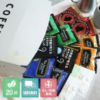 ショッピングお試しセット ギフト ドリップコーヒー5種類お試し20杯詰め合わせ お歳暮 御歳暮 珈琲