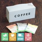 カフェインレスドリップコーヒー 3種類20杯詰め合わせセット