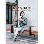 STANDART vol.2 スペシャルティコーヒー文化を伝えるインディペンデントマガジン 第2号