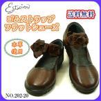 本革 エスタシオン ゴムストラップフラットシューズ 靴 送料無料 No.202-20