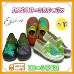 スリッポン 本革 エスタシオン 靴 ブドウモチーフ  送料無料 NO. TG230
