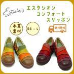 本革 エスタシオン コンフォートスリッポン  靴 送料無料 No.f3005