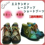 ショートブーツ 本革 エスタシオン レースアップショートブーツ  靴 送料無料 No.f3007