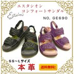 エスタシオン コンフォートサンダル 靴 送料無料 本革 No. GE690