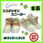 スニーカー 本革 エスタシオン  靴 送料無料 NO. MG501
