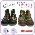 ショートブーツ 本革 エスタシオン フラワーモチーフ  靴 送料無料 No.TG145-2