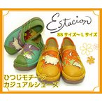 エスタシオン スリッポン レディース 人気 疲れない 本革 靴  ひつじモチーフ 送料無料 NO. TG216