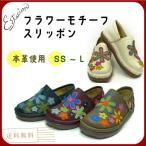 スリッポン 本革 エスタシオン  靴 フラワーモチーフ 送料無料 NO. TG220