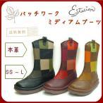 ショートブーツ 本革 エスタシオン  靴 パッチワーク 送料無料 NO. TG254