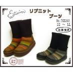 ショッピングニットブーツ エスタシオン リブニットブーツ 靴 送料無料 本革 No.TGE268