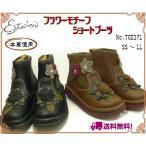 レディースシューズ ブーツ エスタシオン ショートブーツ 靴 フラワーモチーフ 送料無料 本革 No.TGE271