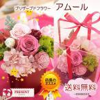 花 ギフト 誕生日 プレゼント プリザーブドフラワー  フラワーBOX 送料無料 アムール