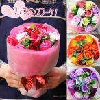 ソープの香り漂う ソープフラワー シャボンフラワー フレグランスフラワー ブーケ 花束 プレゼント フラワー  花 ギフト