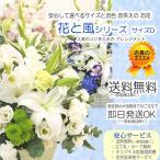 ショッピングフラワー お供え お悔やみ 花 送料無料 フラワーアレンジメントフラワー 花と風シリーズ サイズD