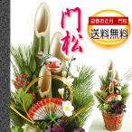 ショッピング正月 豪華お飾り マンションや事務所にも手軽におけるサイズ 門松 送料無料 お正月飾り