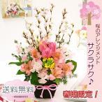 春のお花 桜 さくら 桜の花  翌日配達 フラワーアレンジメント 送料無料 サクラサク