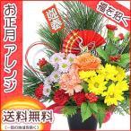 ショッピング正月 お正月飾り 玄関 花 送料無料 お得なおまかせフラワーアレンジメント