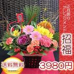 お正月飾り 花   送料無料  フラワーアレンジメント 招福