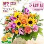 花 ギフト 誕生日 プレゼント フラワーアレンジメント 送料無料 ビタミンカラー