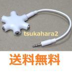 (白) 3.5mm ステレオ イヤホン ヘッドフォン オーディオ 2 3 4 5 分岐 分配器 スプリッター アダプター 送料無料