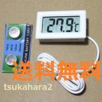 デジタル 温度計 水温計 (白) LCD 液晶 水槽 室外 気温 水温 測定 冷蔵庫 冷凍庫 ケーブル LR44 予備の電池付き 送料無料