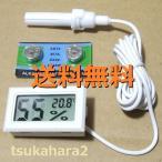 デジタル 温度計 湿度計 ケーブル (白) LCD 液晶 小さな 温湿度計 室外 気温 湿度 測定 冷蔵庫 冷凍庫 予備の電池付き LR44 送料無料