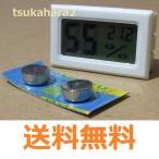 デジタル 温度計 湿度計 (白) LCD 液晶 小さな 温湿度計 LR44 送料無料