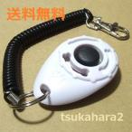 クリッカ− (白) クリック音 犬 猫 インコ ペット しつけ 愛犬 ほめてしつける トレーニング 送料無料