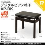 ITOMASA / イトマサ 電子ピアノ椅子 (高低自在椅子) AP-BK 黒