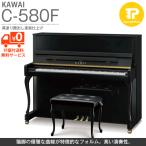 防音セットプレゼント KAWAI / カワイ C-580FRG (C580FRG) アップライトピアノ