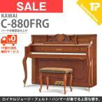 KAWAI / カワイ C-880FRG (C880FRG) アップライトピアノ 木目 先着2台限り