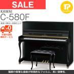 KAWAI / カワイ C-580FRG (C580FRG) アップライトピアノ 先着2台限
