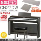 KAWAI カワイ CN27 CN27DW 電子ピアノ ダークウォルナット調仕上げ マットセットプレゼント 10 26以降お届け予定