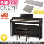 5年保証 KAWAI / カワイ CN27 (CN27R) 電子ピアノ ローズウッド調 新製品
