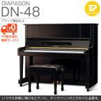 DIAPASON / ディアパソン DN-48 (DN48) アップライトピアノ ブラック艶出仕上