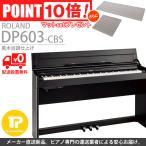 マットプレゼント ROLAND / ローランド DP603 (DP603-CBS) 黒木目調仕上げ 電子ピアノ 最短4/13以降お届け