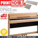 マットプレゼント ROLAND / ローランド DP603 (DP603-NBS) ナチュラルビーチ調仕上げ仕上げ 電子ピアノ 7/22以降納品