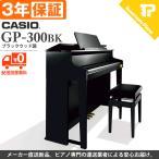 3年保証 CASIO / カシオ GP-300BK (GP300BK) ブラックウッド調 電子ピアノ 3月中旬頃