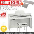 マットプレゼント ROLAND / ローランド HP603A (HP603A-WHS) ホワイト 電子ピアノ 11月中旬発売予定