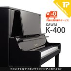 KAWAI / カワイ K-400 (K400) アップライトピアノ