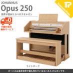 JOHANNUS / ヨハネス Opus 250 電子パイプオルガン