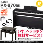 組立設置も無料 CASIO / カシオ PX-870BK (PX870BK) ブラックウッド調 電子ピアノ 高低自在椅子 補助椅子 ヘッドホン付属