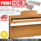 マットプレゼント ROLAND / ローランド RP501R (RP501R-NBS) 電子ピアノナチュラルビーチ調