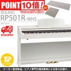 マットプレゼント ROLAND / ローランド RP501R (RP501R-WHS) 電子ピアノ ホワイト