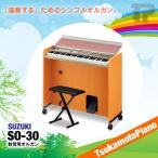 SUZUKI / スズキ SO-30 (SO30) 教育用オルガン キャスター付